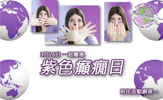 3月26日 國際紫色癲癇日