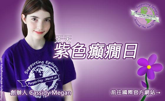 3月26日 國際紫色癲癇日(英文網站)